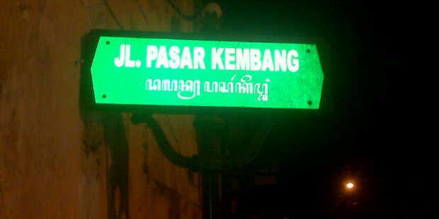 Papan nama Jalan Pasar Kembang yang menjadi legenda prostitusi di jantung kota Yogyakarta.(photo ; KOMPAS.com/ WIJAYA)
