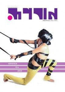 Edisi pertama majalah Roopbaan (thedailystar.net)