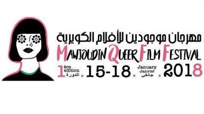 Festival Film Queer Pertama Di Tunisia: Merayakan Komunitas LGBT