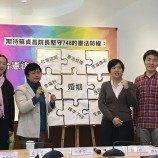 LGBT Taiwan Mendesak Perdana Menteri Baru untuk Menerapkan Kesetaraan Pernikahan