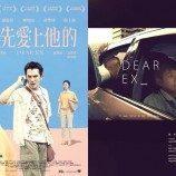 Film Bertema Gay Asal Taiwan 'Dear Ex' Bertarung di Oscar