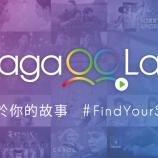 Situs Streaming LGBT Pertama di Asia, yang Dijuluki 'Gay Netflix', Akan Mengglobal