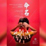 Pelajar Cina Mengajukan Gugatan Atas Buku Teks Homofobik