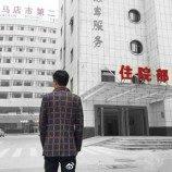 Sebuah Rumah Sakit Jiwa di China Diperintahkan Untuk Membayar Kompensasi Akibat dari Pemaksaan Terapi Konversi