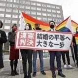 Pengadilan Jepang Memutuskan Larangan Kesetaraan Pernikahan Tidak Konstitusional